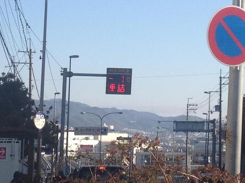 -1℃.JPG