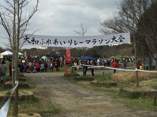 大和ふれあいリレーマラソン.jpg