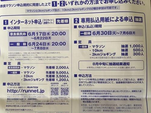 奈良マラソン.jpg