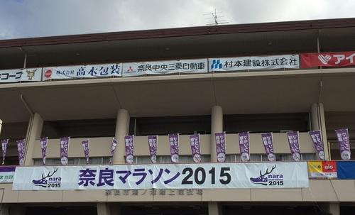 奈良マラソン前日.jpg