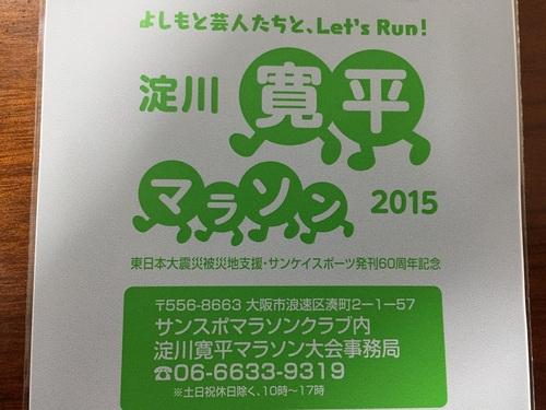 淀川寛平マラソン.jpg