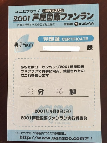 芦屋ファンラン.jpg