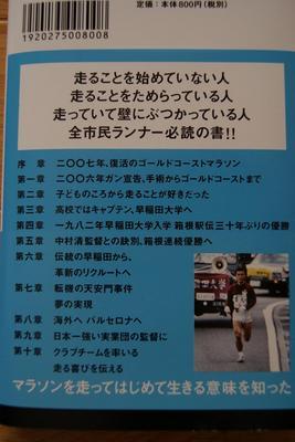 走る意味2.JPG