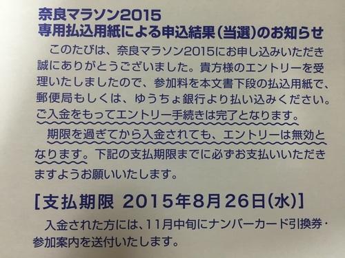 奈良マラソン当選.jpg