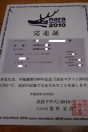 奈良マラソン結果.JPG