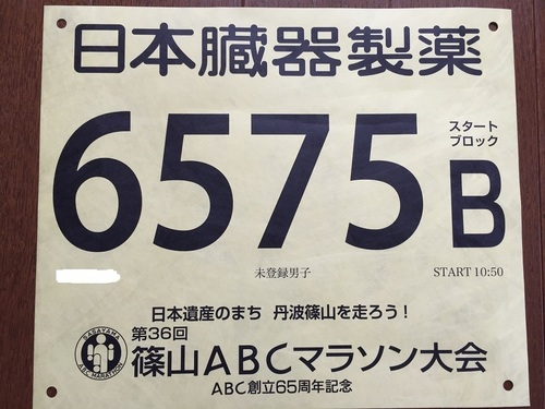 篠山ゼッケン.jpg
